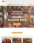 Saint+Andrews+Russian+Orthodox+Church Website